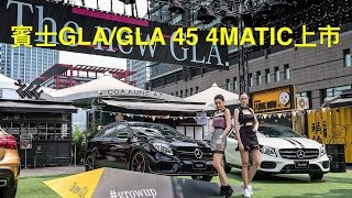 【工商服務】6分鐘認識:Mercedes-Benz GLA/GLA 45 4MATIC