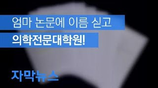 [자막뉴스] 또 논문 부정…국립암센터 교수 딸, 엄마 …
