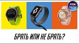 Нужны ли умные часы в 2018? Стоит ли покупать Samsung Galaxy Watch или Apple Watch 4?