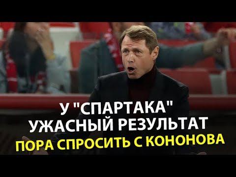 """У """"Спартака"""" ужасный результат. Пора спросить с Кононова"""