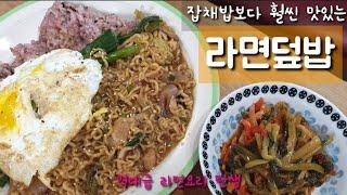 잡채밥보다 맛있는 '라면덮밥'의 탄생 역…