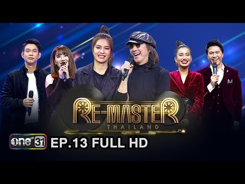 Re-Master Thailand | EP.13 (FULL HD) | 11 ก.พ. 61 | one31
