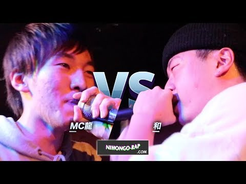 MC龍 vs 和 | 凱旋MRJフライデー