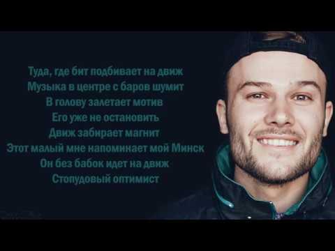 Макс Корж - Оптимист (Текст)