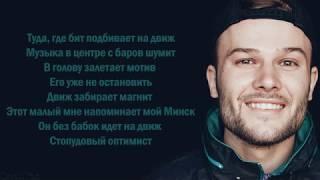 Макс Корж Оптимист Текст