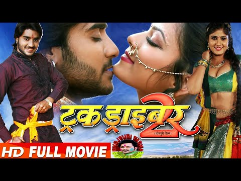 Truck Driver 2 Bhojpuri Full Action Romance Movie (2017)