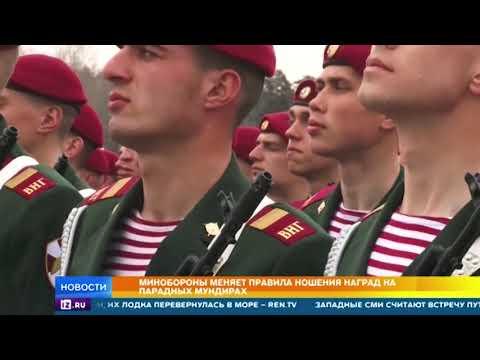 Минобороны меняет правила ношения наград на парадных мундирах