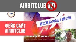 Airbitclub Фэйк. Очередной развод. Мошенники дождались момента.