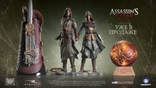 Ubisoft представила фигуры и копии предметов по фильму Кредо Убийцы!