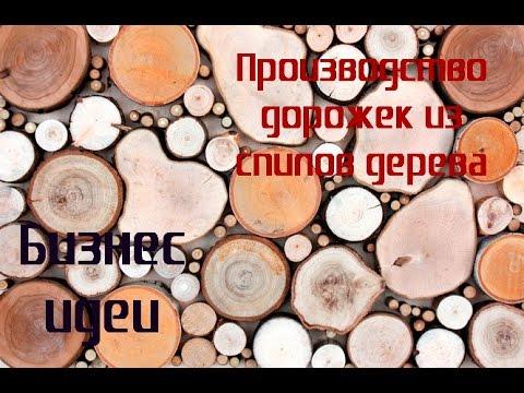 Ролик Идея малого бизнеса Производство дорожек из спилов дерева