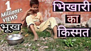 भिखारी का किस्मत| Bhikhari Ka Qismat| Heart Touching Video| Md Noorakhtar..