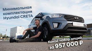 ✅Обзор минимальной комплектации Start/Hyundai CRETA