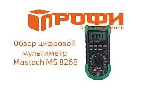 Обзор цифровой мультиметр MASTECH MS8268