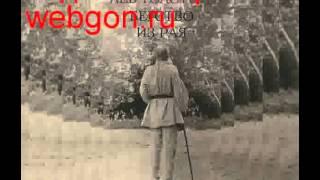 Лев Толстой. Бегство из рая (аудиокнига MP3 на 2 CD) скачат