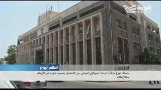 حملة تبرع لإنقاذ البنك المركزي اليمني من الانهيار بسبب عجزه عن الإيفاء بالتزاماته