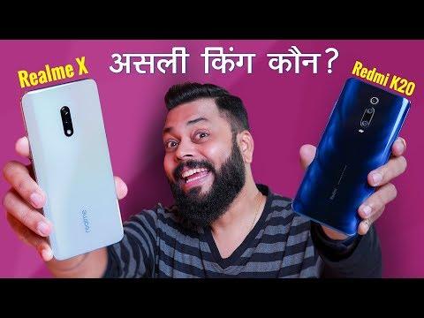 Realme X vs Redmi K20 Comparison ⚡ जानिये पूरा सच!!
