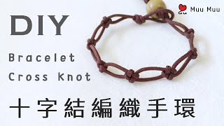DIY 十字結編織手環 Bracelet Cross Knot 中國結 如願結 情人結 macrame #058 / MuuMuu