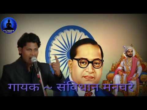 Savidhan Bhau Manvare Song