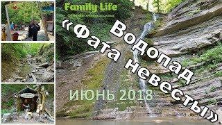 Новомихайловский 2018 | Водопад Фата невесты | Прогулки вдоль Чёрного моря !