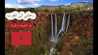 فلوق : رحلتي إلى المغرب 2018 |  : My Trip to Morocco🇲🇦