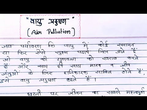 Essays in hindi on air pollution sample business plan lawn mowing