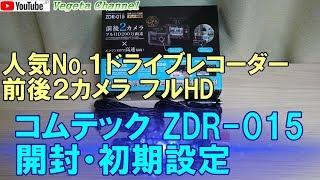 人気No.1ドライブレコーダー前後2カメラフルHD コムテック ZDR-015 開封・初期設定