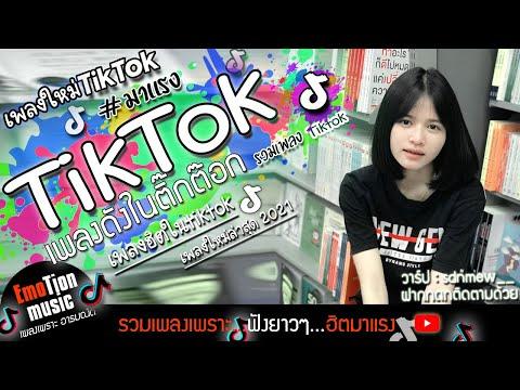 เพลงดังในtiktok เพลงติ๊กต๊อก เพลงดังในติ๊กต๊อก2021   รวมเพลงในtiktok เพลงใหม่ล่าสุด เพลงในแอพtiktok