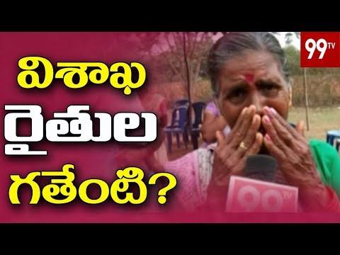విశాఖ రైతుల గతి గతేంటి? | Special Story On Visakha Farmers | Oppose Land Pooling | 99 TV Telugu