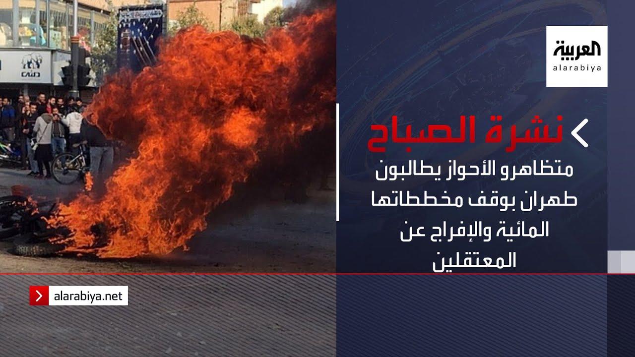 نشرة الصباح | متظاهرو الأحواز يطالبون طهران بوقف مخططاتها المائية والإفراج عن المعتقلين  - 06:53-2021 / 7 / 22
