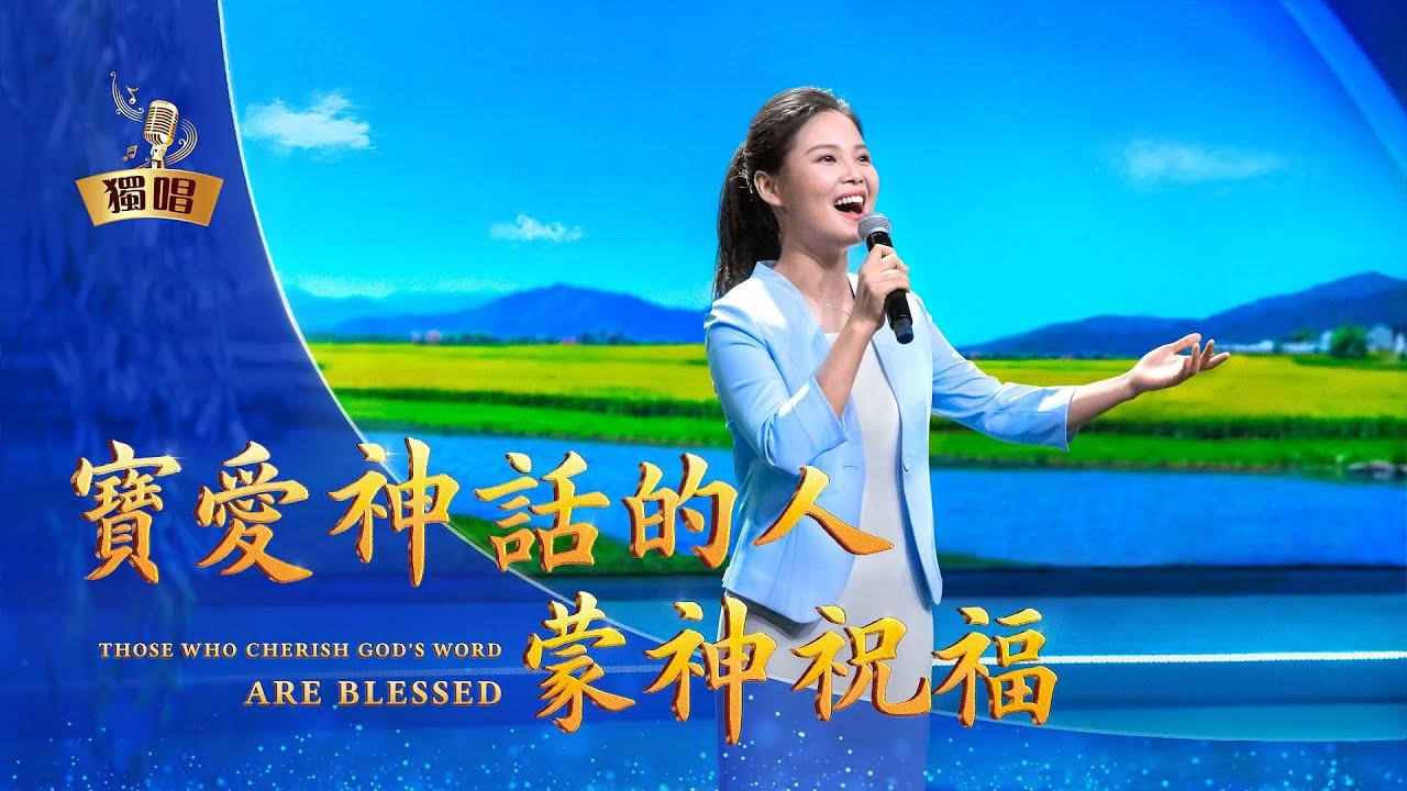 基督教会诗歌《宝爱神话的人蒙神祝福》【全能神教会独唱歌曲】