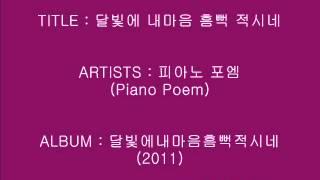 달빛에 내마음 흠뻑 적시네 - 피아노포엠(Piano Poem)_Instrumental