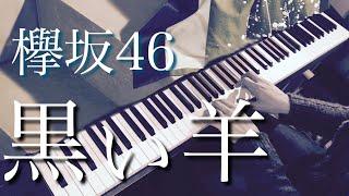 黒い羊 / 欅坂46 (ピアノ・ソロ) Presso