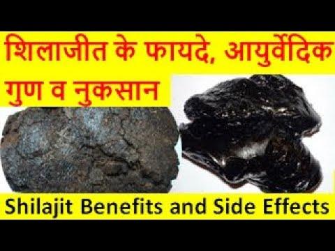 शिलाजीत के फायदे, आयुर्वेदिक गुण व नुकसान Shilajit Benefits and Side effects thumbnail