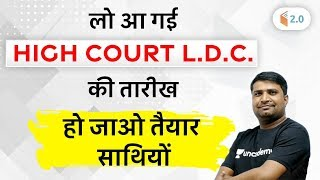 High Court LDC 2020 Exam Date | LDC High Court Exam Date Out - Check Details Now