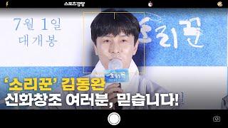 [쓱캠] 신화(Shinhwa) 김동완 '2~30만 관객은 동원될 것' / 200622 영화 소리꾼 언론시사회