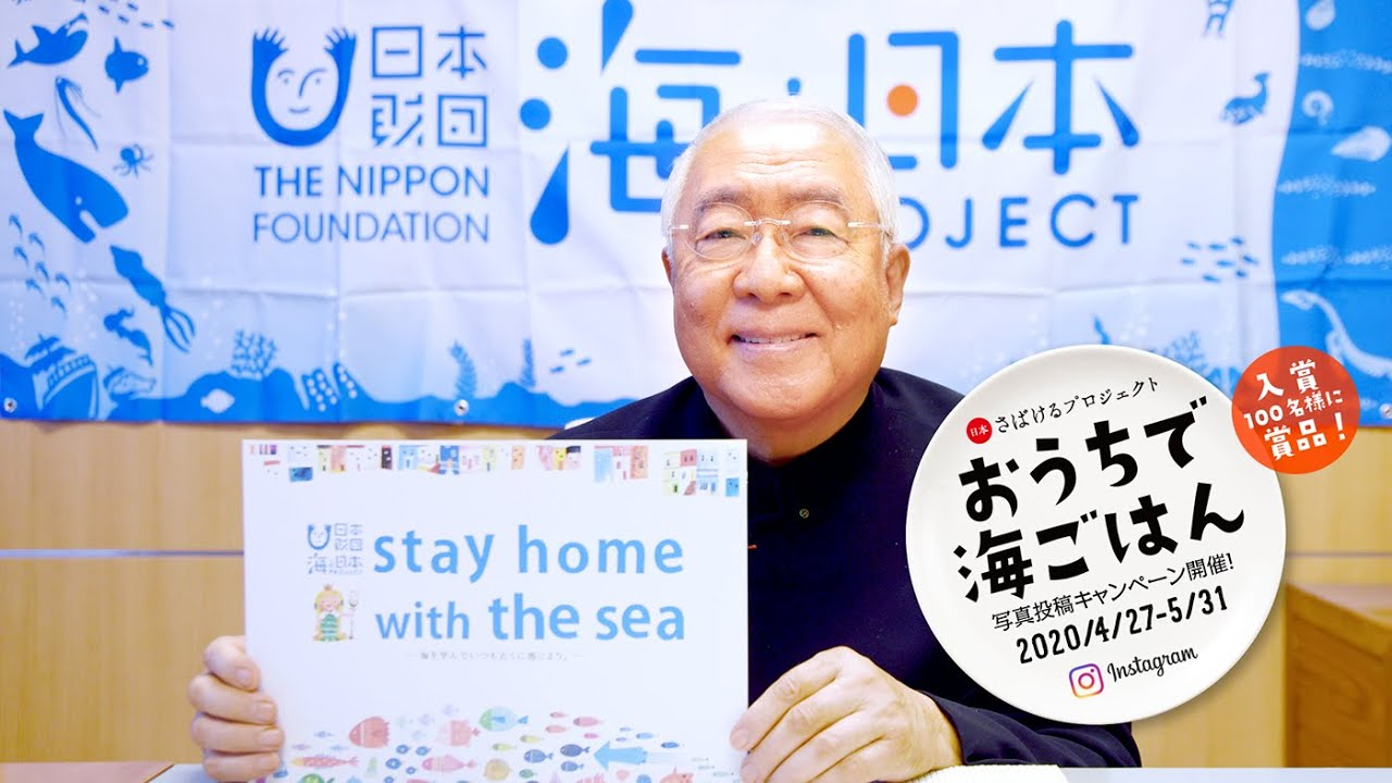 日本さばけるプロジェクト「おうちで海ごはん」写真投稿キャンペーン開催!