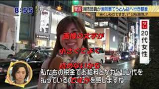 The Japanese government is funny、PDcafe横浜支店支店長の怪しい動画(家計問題に揺れる国会)