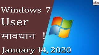 Windows 7 OS   Windows 7 OS support End   Tips for Windows 7 User   Windows 7 life ended [Hindi]