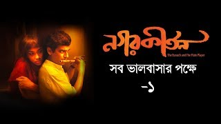 NAGARKIRTAN | SOB BHALOBASER POKKHE -1 | KAUSHIK GANGULY | RITWICK | RIDHI SEN