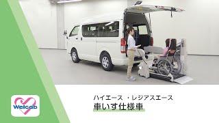 【ウェルキャブ】ハイエース・レジアスエース  車いす仕様車
