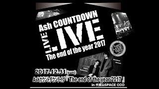 Ashカウントダウンライブ『The end of the year 2017』 □日程:2017年12...