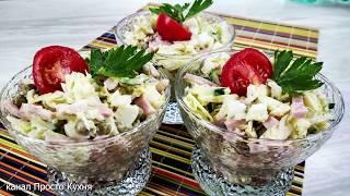Салат на скорую руку. Просто и всегда вкусно | Кулинарный канал Просто Кухня - Выпуск 187