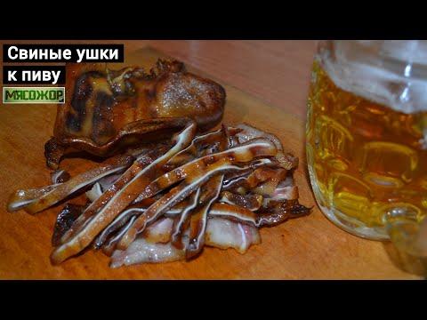 Свиные ушки. Острая закуска к пиву. МЯСОЖОР #94