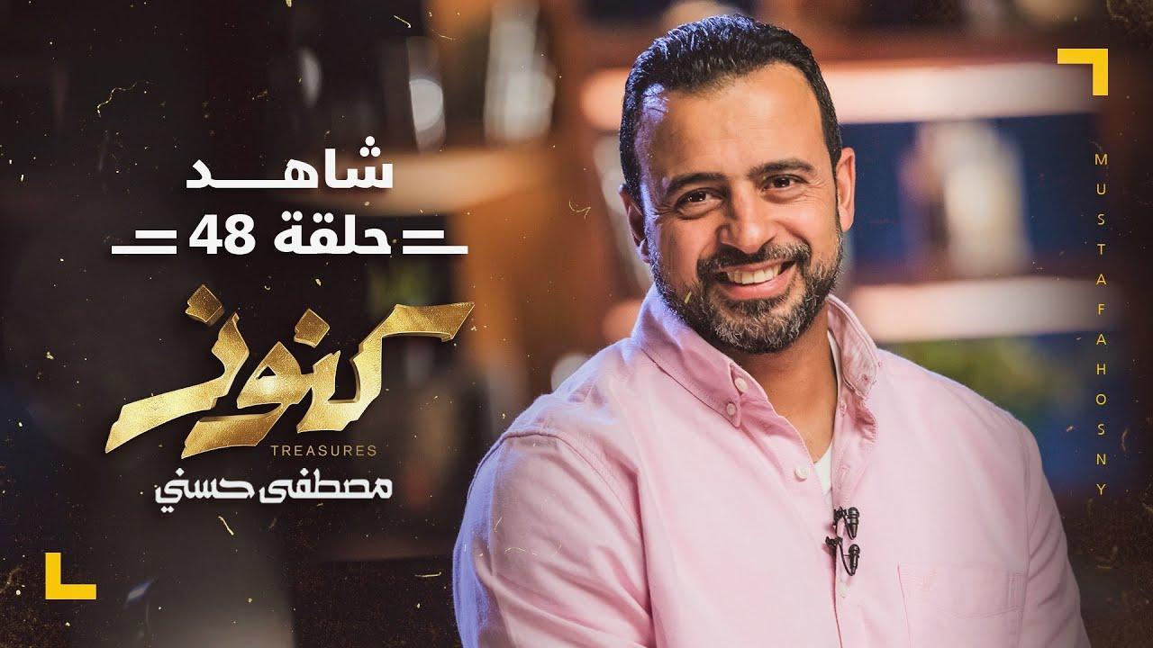 الحلقة 48 - كنوز - مصطفى حسني - EPS 48 - Konoz - Mustafa Hosny