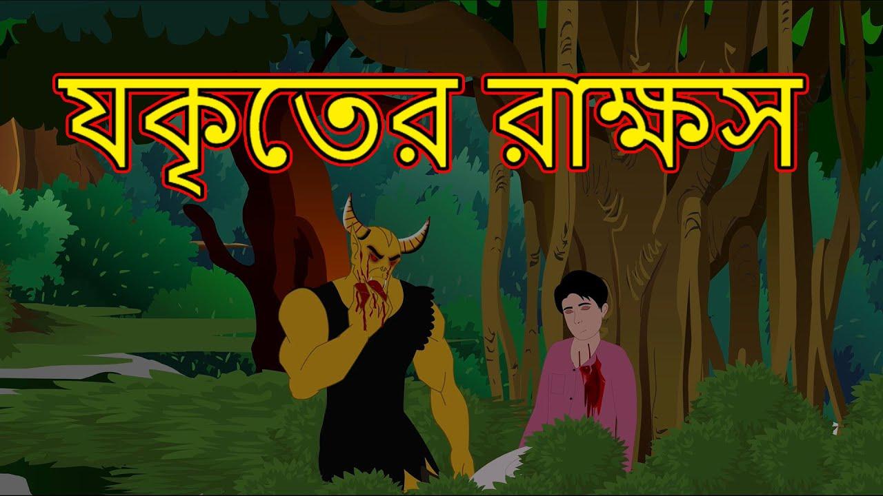 যকৃতের রাক্ষস | Rupkothar Golpo Bangla Cartoon | Bangla Cartoon | Maha Cartoon Tv Bangla