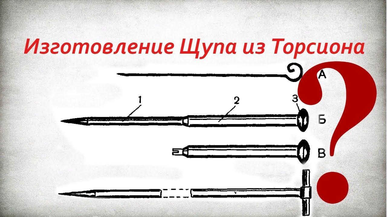 Изготовление щупа из торсиона - youtube.