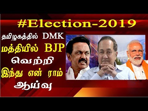Modi will win again, Hindu N Ram on Lok Sabha election 2019 Tamil News Live    More tamil news, tamil news today, latest tamil news, kollywood news, kollywood tamil news Please Subscribe to red pix 24x7 https://goo.gl/bzRyDm red pix 24x7 is online tv news channel and a free online tv