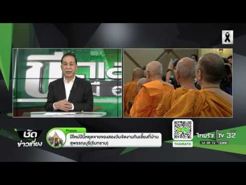 ย้อนหลัง ขีดเส้นใต้เมืองไทย : จับตาแก้ร่าง พ.ร.บ.สงฆ์   29-12-59   ชัดข่าวเที่ยง