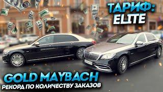 GOLD MAYBACH в яндекс такси тариф ELITE ВИП ТАКСИ В ПИТЕРЕ