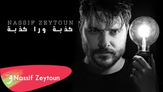 Nassif Zeytoun - Kezbi Wara Kezbi [Official Lyric Video] (2020) / ناصيف زيتون - كذبة ورا كذبة